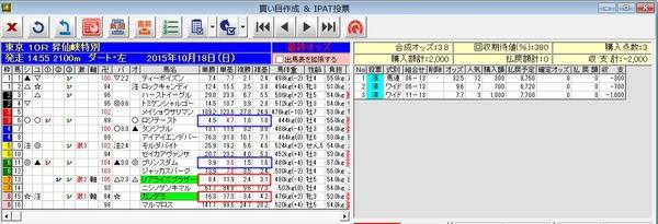 バケモン20151018_05154510×