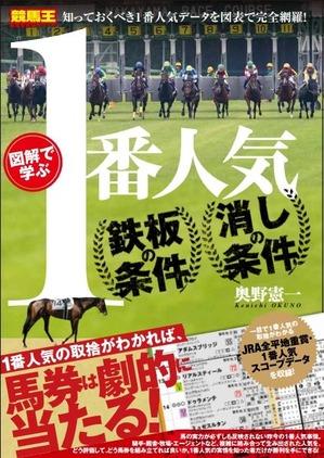 <新刊でます> 奥野憲一の1番人気鉄板シリーズの新刊のご紹介