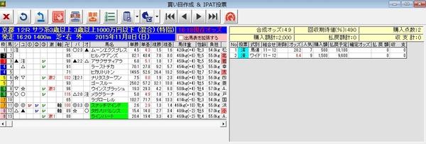 バケモン20151108_08155212×