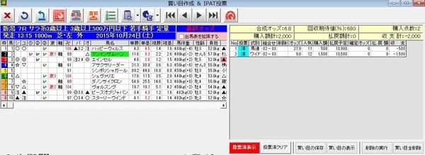 バケモン20151024_04153307×