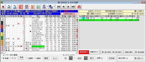 バケモン20151101_08154908H