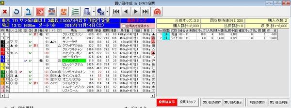 バケモン20151114_05155307×