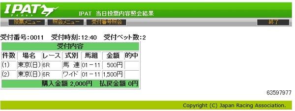 バケモン20151115_05155406×