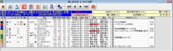 バケモン20151018_04153204-