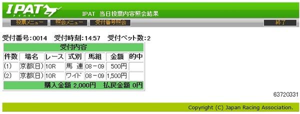 バケモン20151115_08155410×