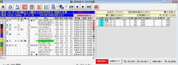 バケモン20151024_05154607×