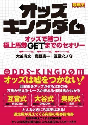 【新刊】オッズキングダム オッズで勝つ! 極上馬券GETまでのセオリー