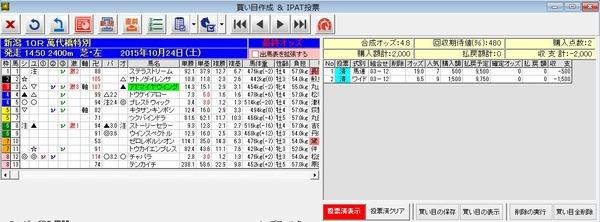 バケモン20151024_04153310×