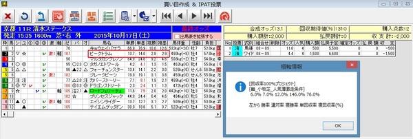 バケモン20151017_08154411×