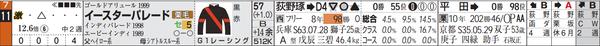 中山10R11番