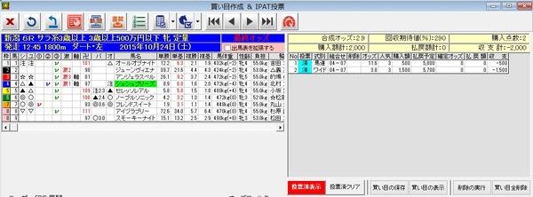バケモン20151024_04153306×