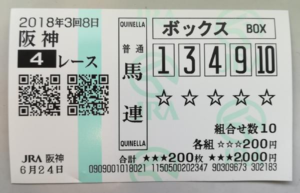 馬券_阪神4R