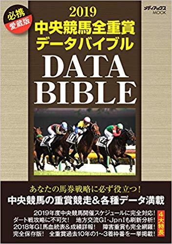 【新刊】2019 中央競馬全重賞データバイブル (メディアックスMOOK)