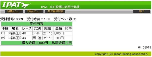 バケモン20151115_03153604×