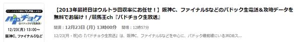 【パドチョクデータ推奨馬】12月23日(月)