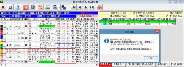 バケモン20151018_04153208○
