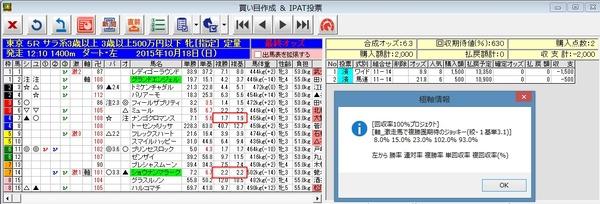 バケモン20151017_05154505×