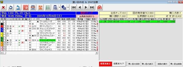 バケモン_中山12R