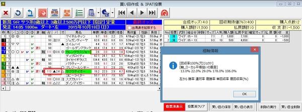 バケモン20151018_04153209×