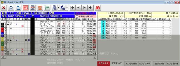 バケモン_オッズ新潟12R_2
