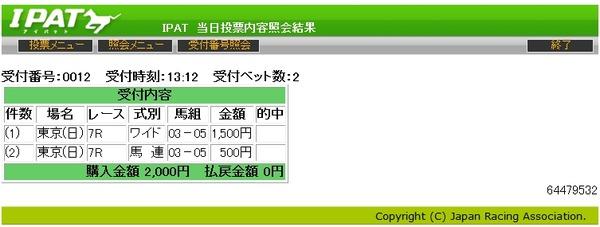 バケモン20151115_08155407×