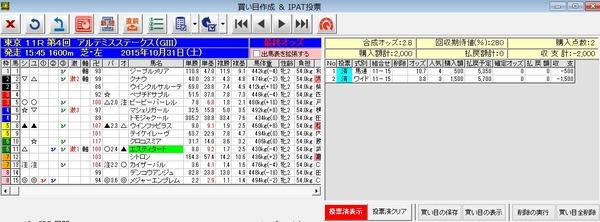 バケモン20151031_05154811×