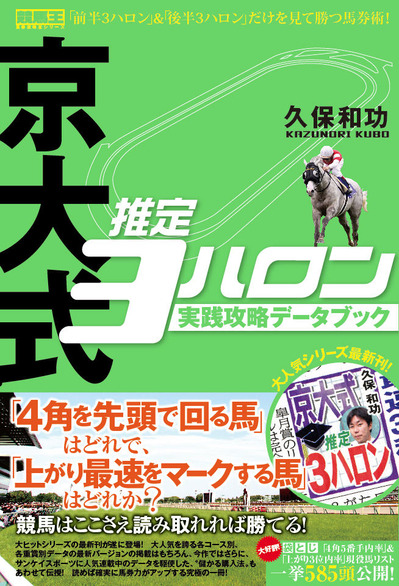 suitei3_cover