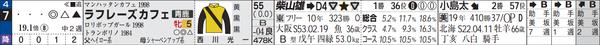 中山11R7番
