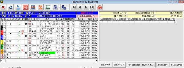 バケモン20151024_05154611-