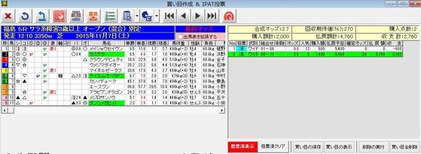 バケモン20151107_03153305H