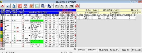 バケモン20151108_08155210締切