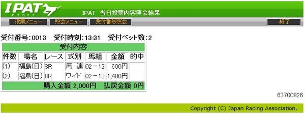 バケモン20151115_03153608×