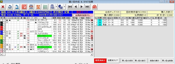 バケモン20151114_03153508×