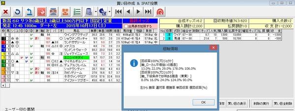 バケモン20151017_04153106×