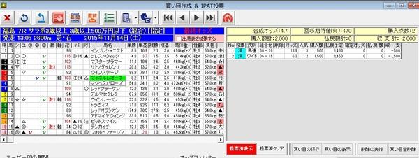 バケモン20151114_03153507×