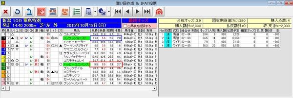 バケモン20151018_04153210×