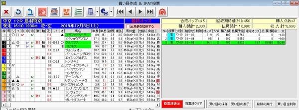 バケモン中京12R