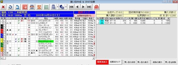 バケモン20151031_03153112×