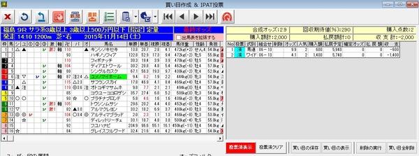バケモン20151114_03153509×