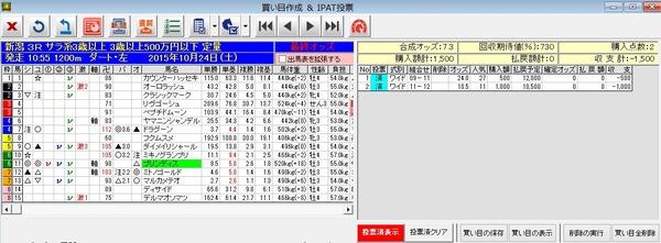 バケモン20151024_04153303×