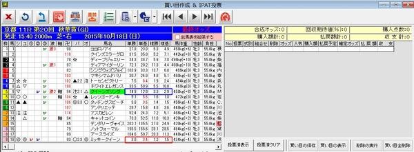 バケモン20151018_08154511-