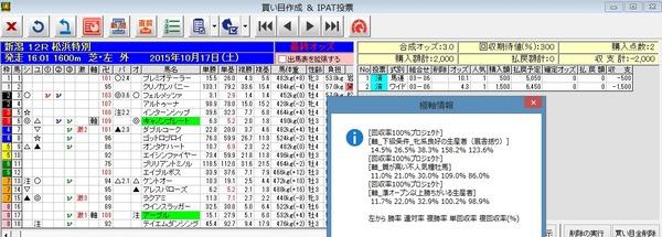 バケモン20151017_04153112×