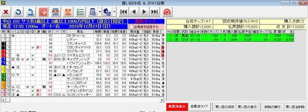 バケモン_中山6R