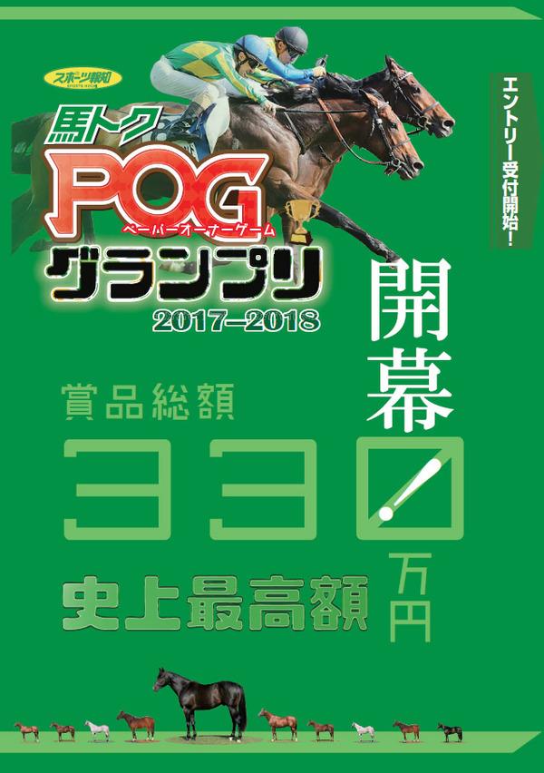 奥野の百般予想 ~馬トクPOGグランプリ エントリー受付開始!~