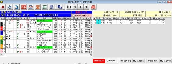 バケモン20151024_08154610×