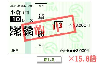 20120826日曜小倉10Rニンジャ単勝1560円
