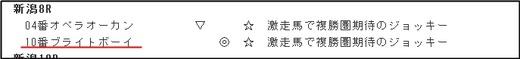 データ_0826日新潟8R