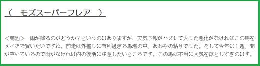 200329高松宮記念穴推奨