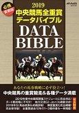 2019 中央競馬全重賞データバイブル (メディアックスMOOK) [ムック]