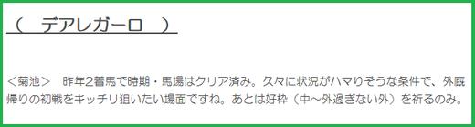 190216京都牝馬S穴推奨